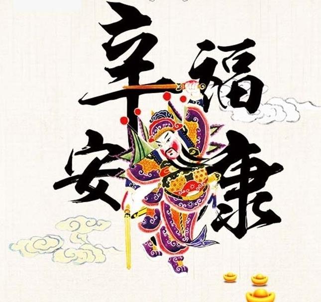 湖南湘联鼓必威体育betway祝大家新年幸福安康!